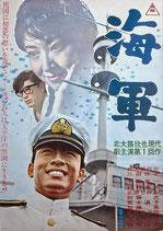 海軍(邦画ポスター)