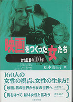 映画をつくった女たち・女性監督の100年(映画書)