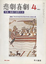 悲劇喜劇・4月号(特集・演劇の国際交流)(NO・366/演劇雑誌)
