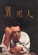 異邦人(タイトル文字ヨコ・背景黒色/洋画パンフレット))