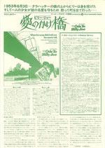 ビリー・ジョー 愛のかけ橋(洋画プレスシート)