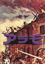 アラモ(タイトル字紫色)(洋画パンフレット)