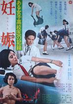ある女子高校医の記録 妊娠(ポスター邦画)