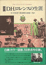 図説 D・H・ロレンスの生涯(貴重な図版150余点収録)