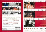 映画の國名作選1イタリア編/KINOアートシネマ・イタリアのマエストロたち(チラシ洋画)