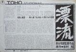漂流(東宝スタジオ・メール・NO・1980ー6)