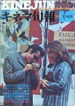 キネマ旬報・NO.534/シナリオ「家族」