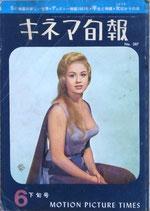 キネマ旬報・NO.287/シナリオ「女ばかりの夜」/表紙・リアナ・オルフェイ