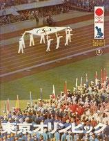 東京オリンピック(邦画パンフレット)