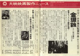 金環蝕(大映映画製作ニュース/宣材邦画)