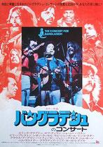 バングラデシュのコンサート(アメリカ映画/プレスシート)
