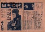 鞍馬天狗/北京の嵐(ビラチラシ/邦画・洋画)
