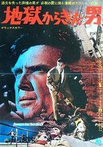 地獄からきた男(アメリカ映画/プレスシート)