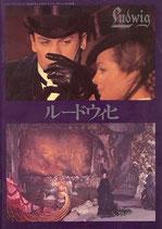 ルードウィヒ 神々の黄昏(伊・西独・仏・合作映画・岩波ホール/パンフレット)