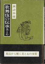 歌舞伎の伝承 美と心(歴史選書5)