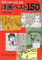 大アンケートによる洋画ベスト150(文春文庫ビジュアル版)