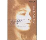 リリアン・ギッシュ・WAVE24(映画書)