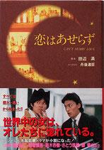 恋はあせらず(フジTV系ドラマ小説)