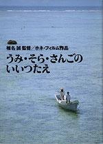 うみ・そら・さんごのいいつたえ(日本映画/パンフレット)