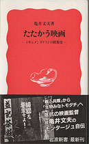 たたかう映画 ドキュメンタリーの昭和史