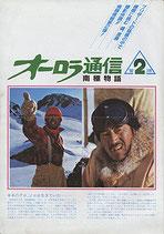 オーロラ通信2(南極物語/宣材)