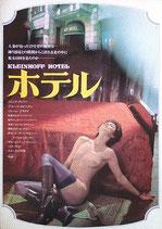ホテル(イタリア・ドイツ合作映画/プレスシート)