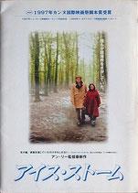 アイス・ストーム(洋画プレスシート)