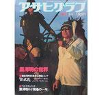 黒澤明の世界(アサヒグラフ増刊)(映画書)