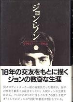 ジョン・レノン 1940-1966(上)