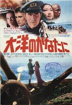 大洋のかなたに(札幌劇場/チラシ洋画)