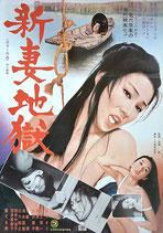 新妻地獄(ピンク映画/邦画ポスター)(