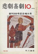 悲劇喜劇・10月号・創刊300号記念増大号(NO・300/演劇雑誌)