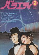 バラエティ(2月号・表紙・郷ひろみ、ライザ・ミネリ)