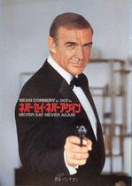 007ネバーセイ・ネバーアゲイン・渋谷パンテオン(洋画パンフレット)