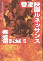 香港映画ルネッサンス(香港電影城5)(映画書)