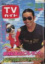 週刊TVガイド・北海道版(1029号)