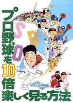 プロ野球を10倍たのしく見る方法(アニメパンフレット)