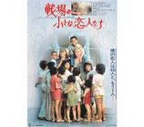 戦場の小さな恋人たち(チラシ洋画/新宿ビレッジ)