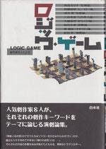 劇作家8人によるロジックゲーム(映画書)