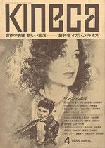 サン・スーシの女(KINECA/洋画パンフレット)