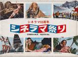 シネラマ祭り(シネラマ10周年/パンフレット洋画)