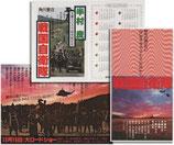 戦国自衛隊(半券&ポケットカレンダー)2枚