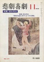 悲劇喜劇・11月号(特集・清水邦夫)(NO・349/演劇雑誌)