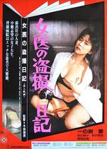 女医の盗撮日記(ピンク映画/邦画ポスター)