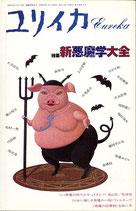 特集・新悪魔学大全(ユリイカ)