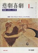 悲劇喜劇・1月号(特集・この人、この役)(NO・447/演劇雑誌)
