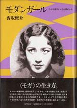 モダンガール・竹久千恵子という女優がいた