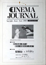 CINEMA JOURNAL シネマ・ジャーナル vol.26(映画雑誌)