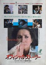 オフィシャル・ストーリー(洋画ポスター)