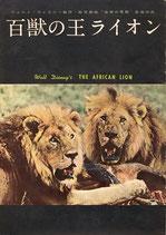 百獣の王ライオン/ピーターと狼/勇敢なりょう犬(洋画パンフレット)